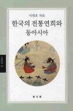 한국의 전통연희와 동아시아(문예신서 375)