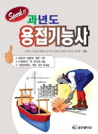 용접기능사(과년도)(2019)(Spark)(8판)