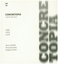 가상의 유토피아(Concretopia)(Camera Work 29)