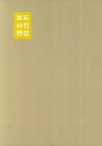 보도사진연감 2007(전2권)