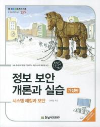 정보 보안 개론과 실습: 시스템 해킹과 보안(개정판)(IT Cookbook 한빛 교재 시리즈 127)