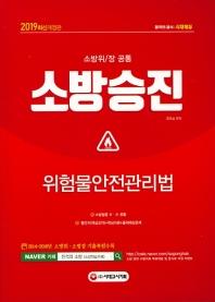소방승진 위험물안전관리법(2019)(개정판)