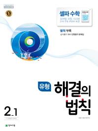 초등 수학 2-1(2020)(유형 해결의 법칙 셀파)