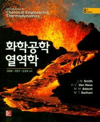 화학공학 열역학(8판)