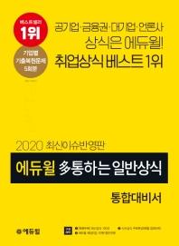 다 통하는 일반상식 통합대비서(2020)(에듀윌)