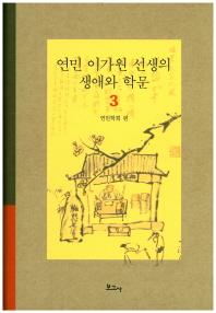 연민 이가원 선생의 생애와 학문. 3