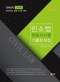 변호사시험 민소법 선택형 기출문제집(2019)
