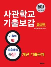 사관학교 기출보감: 문과편(2018)