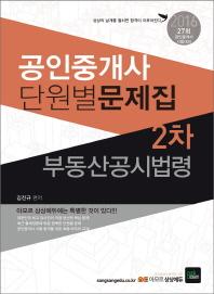 부동산공시법령(공인중개사 2차 단원별문제집)(2016)