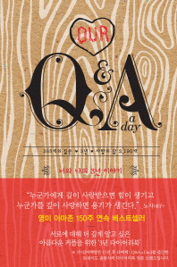 Q&A a Day: 너와 나의 3년 이야기(Our)(양장본 HardCover)