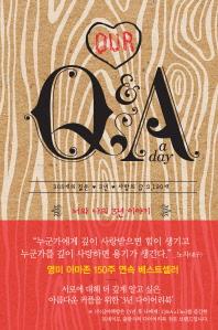 Q&A a Day: �ʿ� ���� 3�� �̾߱�(Our)