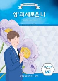 성과 새로운 나: 만12-14세 중학생 남자(우리 자녀 성경적 성교육 시리즈)