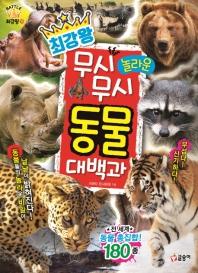 최강왕 무시무시 놀라운 동물 대백과(과학학습도감 16)