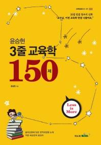 윤승현 3줄 교육학 150제