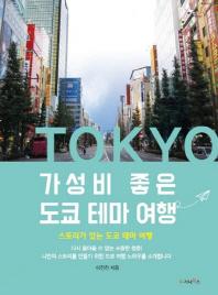 가성비 좋은 도쿄 테마 여행