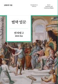 법학 입문 민사법. 2: 권리의 득실(5판)