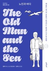 노인과 바다(The Old Man and the Sea)(두근두근 확장 영어 2)