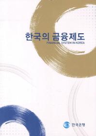 한국의 금융제도