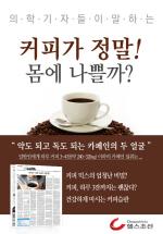 커피가 정말 몸에 나쁠까 (의학기자들이 말하는 건강시리즈)