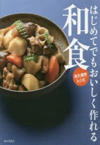 [해외]はじめてでもおいしく作れる和食 永久保存レシピ