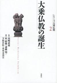 [해외]シリ-ズ大乘佛敎 2