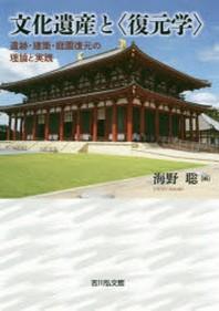 文化遺産と(復元學) 遺跡.建築.庭園復元の理論と實踐