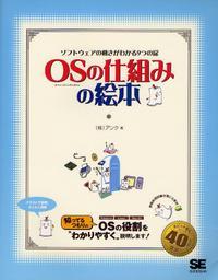 [해외]OS(オペレ-ティングシステム)の仕組みの繪本 ソフトウェアの動きがわかる9つの扉