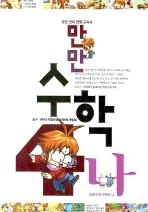 만만 수학 4-나(2007)(웅진 만화 만점 교과서)