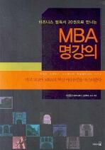 MBA 명강의(비즈니스 필독서 20권으로 만나는)