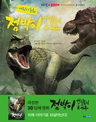 점박이 한반도의 공룡(어린이 동화)