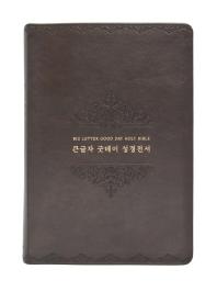 굿데이 성경전서(다크브라운)(NKR82WBU)(개역개정)(특대단본)(큰글자)(색인)(반양장)