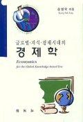 경제학(글로벌.지식.경제시대의)