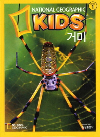 내셔널 지오그래픽 키즈. 6: 거미(Level. 1)(양장본 HardCover)
