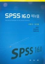 SPSS 16.0 매뉴얼(CD1장포함)(양장본 HardCover)