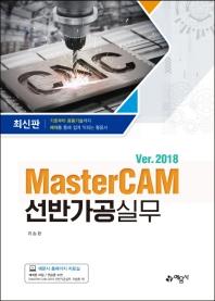 MasterCAM 선반가공 실무 Ver.2018