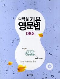 기본 영문법 DBG(다락원)