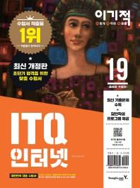 ITQ 인터넷(2019)(이기적)(개정판)