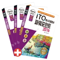 ITQ 마스터종합서 파워포인트+엑셀+한글 2016 세트(2021)(백발백중)(전3권)