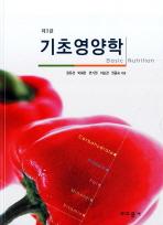 기초영양학(3판)