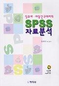 SPSS 자료분석(영유아 아동연구에서의)