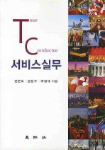 TOUR CONDUCTOR 서비스실무