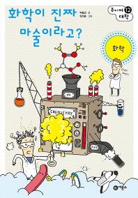 화학이 진짜 마술이라고?: 화학(주니어 대학 12)