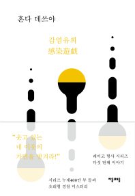 감염유희(레이코 형사 시리즈 5)(양장본 HardCover)