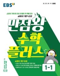 초등 수학 플러스 1-1(2020)