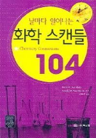 화학 스캔들 104(날마다 일어나는)