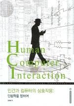 인간과 컴퓨터의 상호작용