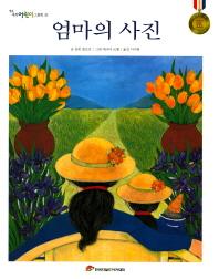 엄마의 사진(명품 세계 어린이 그림책 19)(양장본 HardCover)