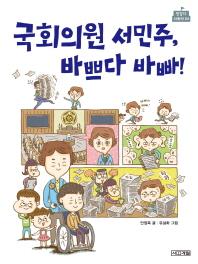 국회의원 서민주, 바쁘다 바빠!(반갑다 사회야 4)