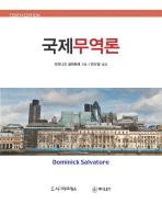 국제무역론(TENTH EDITION)(10판)(양장본 HardCover)