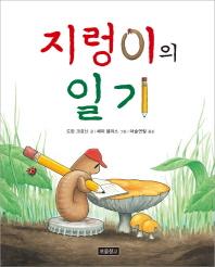 지렁이의 일기(그림책 보물창고 71)(양장본 HardCover)